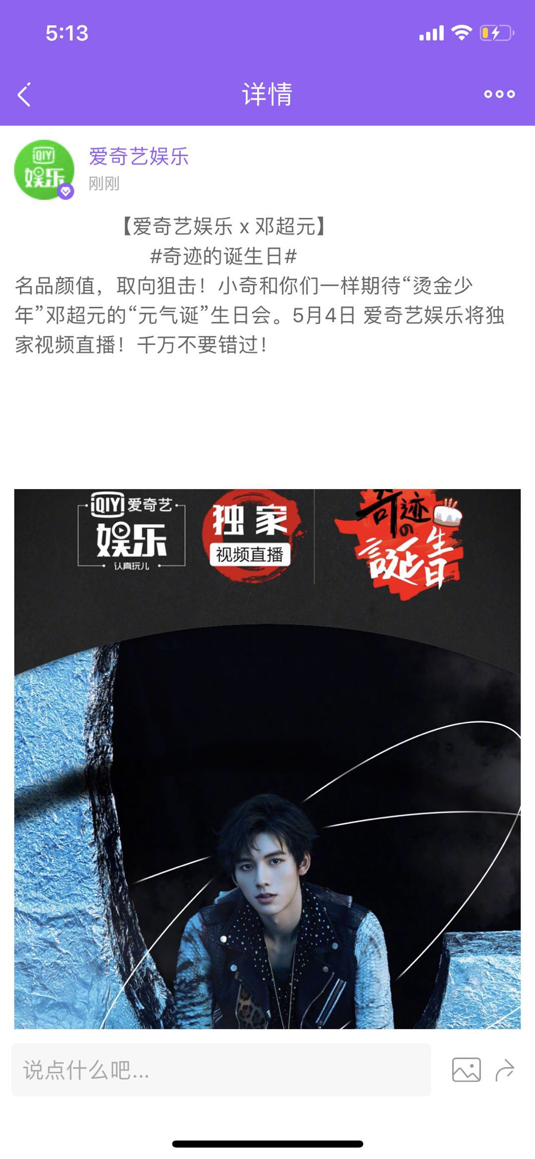 爱奇艺娱乐携邓超元入驻超级星饭团 5.4生日会等你来撩